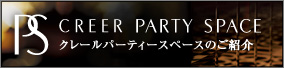 Creer party space クレールパーティースペース