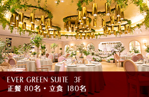 Luxury suite 3F / 正餐 80名・立食 180名